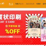 ネットプリントジャパン年賀状・写真印刷口コミとクーポンコード情報