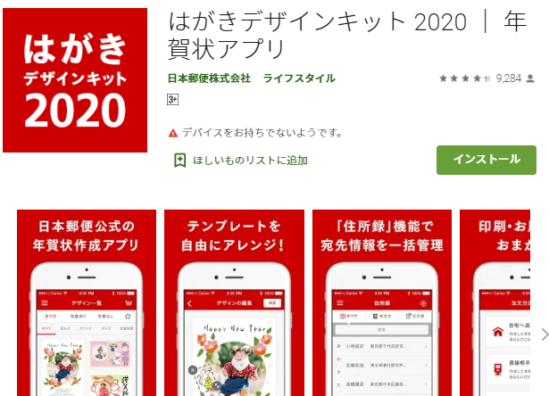 LINEで使える無料年賀状アプリ
