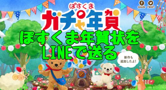 動くLINE年賀状 無料
