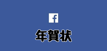 フェイスブック年賀状