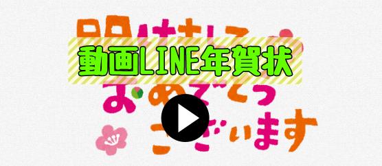 動画LINE年賀状
