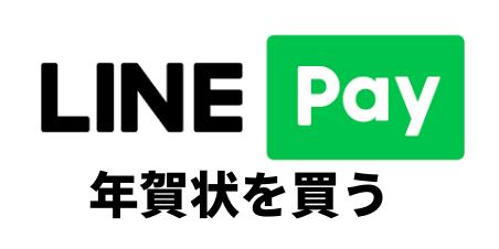 LINE PAY年賀状