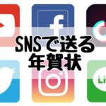 SNSで送る年賀状・アプリ6個のやり方【無料】2020年|インスタ、ツイッター、年賀状トレード、tiktok、Facebook、カカオトーク