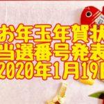 【2020年】年賀状お年玉は今日発表!当選番号で今年の運勢占えるかも♪