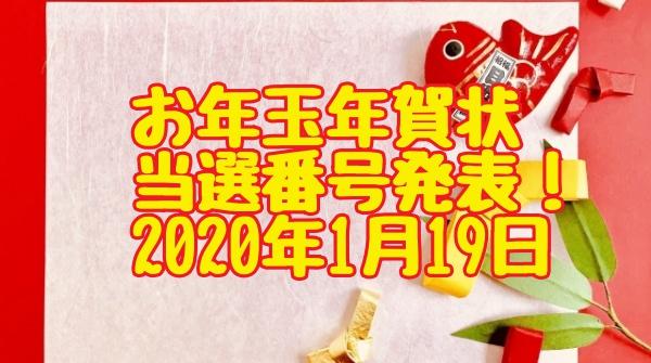 年賀状お年玉2020発表