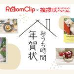 おうち時間年賀状~挨拶状ドットコム×RoomClip(ルームクリップ)モニターキャンペーン