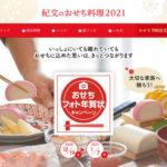 「おせちフォト年賀状2021」キャンペーン!紀文 ぺこぱと一緒に作る「おせちオンライン料理教室」も実施