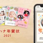 ノハナ年賀状印刷!基本料金無料・印刷価格・送料紹介~スマホアプリ注文