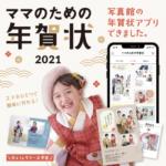 「ママのための年賀状2021」最短3分で高画質年賀状!時短年賀状アプリ~キャラット