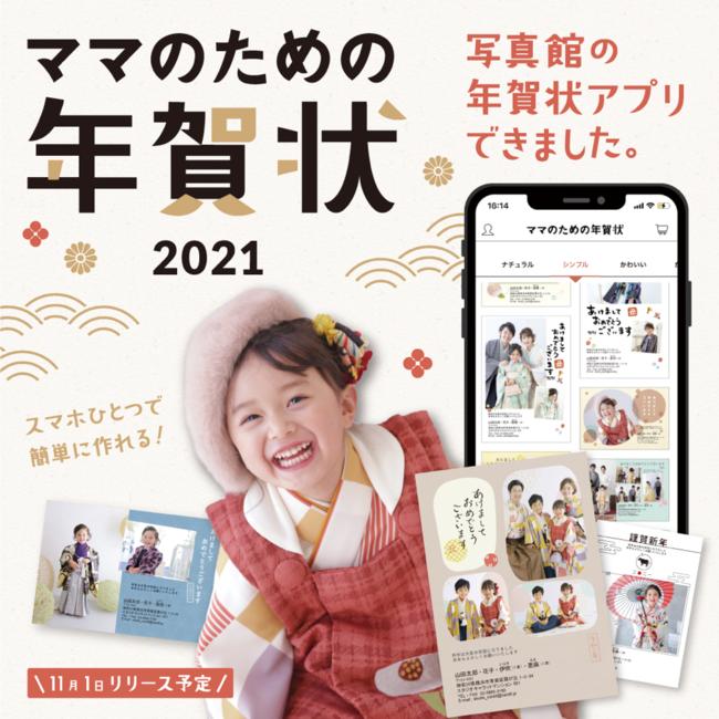 ママのための年賀状2021時短アプリ