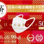 """『贈れるお年賀マスク2021年』追加販売開始!日本の品質マスク<新年特別バージョン>個包装デザイン"""""""