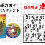 鬼滅の刃採用フォント「昭和書体(闘龍など)」年末年始キャンペーン!2021年の年賀状に使いたい!