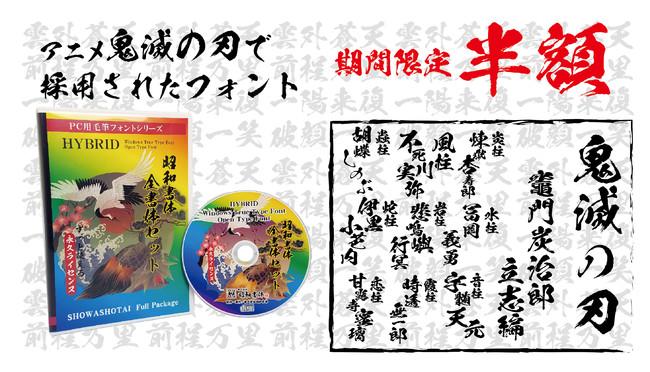 鬼滅の刃フォント年賀状使用昭和書体