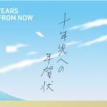 10年後に届く年賀はがき「十年先への年賀状」家族や大切な人へ~年賀家族2021