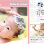 寒中見舞いで出産報告を行う場合の例文