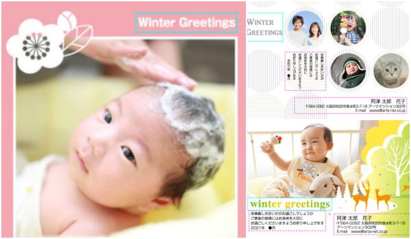 寒中見舞い出産報告例文書き方